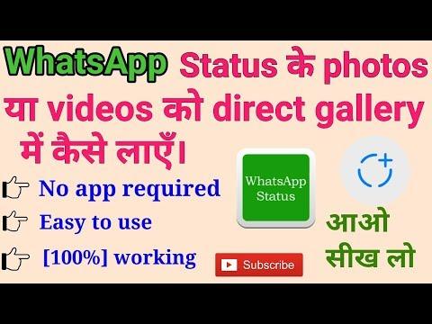 WhatsApp profile फोटो को गैलरी में कैसे