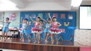 2013/7/20夏山維尼幼兒園畢業典禮表演節目-快樂星球