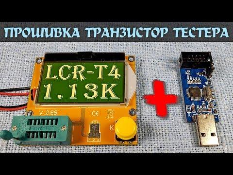 Прошивка транзистор тестера LCR-T4 программатором USBASP. Прошивка 1.13К. Настройка фьюзов