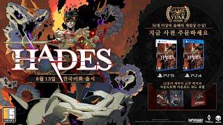 '하데스' 한국어판 출시 예정 트레일러