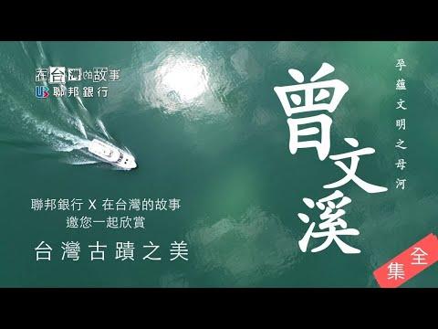 開台文明母河 曾文溪 - 在台灣的故事