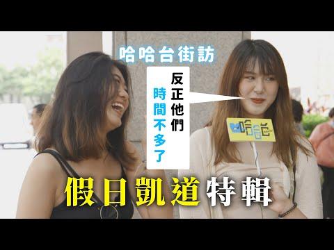 《哈哈台不是地區的街訪》EP2 - 假日凱道特輯