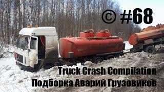 Подборка Аварий Грузовиков / Truck Crash Compilation / © #68 / Аварии Грузовиков 2016 / Аварии и ДТП