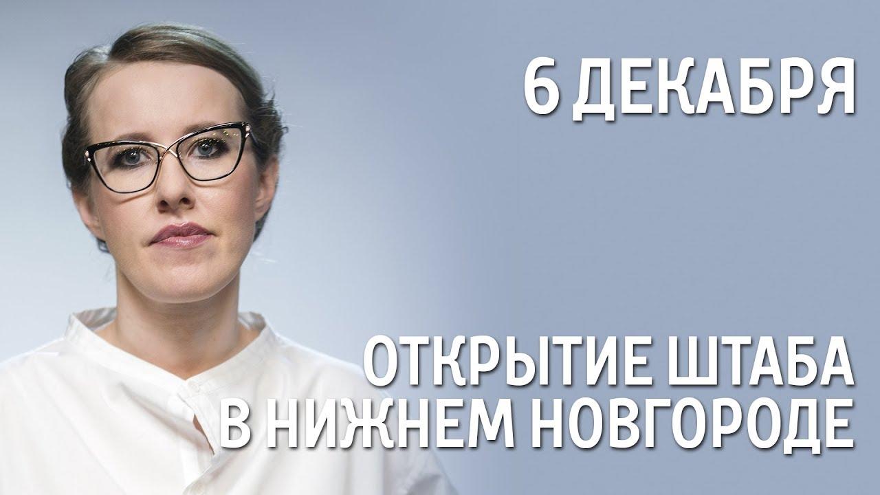 Ксения Собчак откроет предвыборный штаб в Нижнем Новгороде