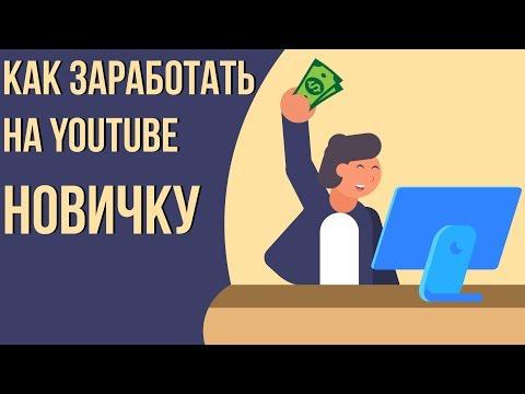 Как заработать деньги на ютуб канале. Как зарабатывать выкладывая видео на ютубе.
