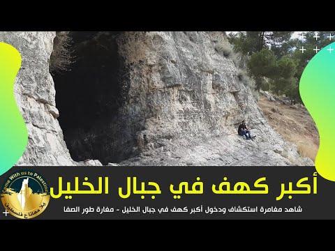 شاهد مغامرة استكشاف ودخول أكبر كهف في جبال الخليل