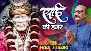 Sai Baba Ka Super Hit Bhajan !! Mujhe Shiradi Jeisa Nagar Chahiye