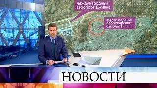 Выпуск новостей в 18:00 от 22.05.2020