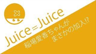 いやジュース強すぎやろ…。元カントリー・ガールズ稲場愛香ちゃんがJuice=Juiceに加入することが決定!?