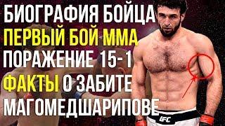 ЗАБИТ МАГОМЕДШАРИПОВ - БИОГРАФИЯ, ПЕРВЫЙ БОЙ ММА, ПРОИГРЫШ, UFC