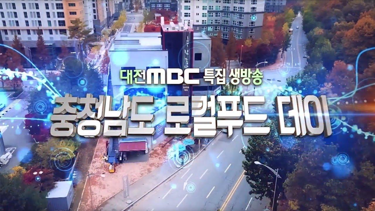 대전MBC 특집 생방송 로컬푸드데이