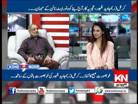 Col (R) Javed Zahoor Banay Aj Kohenoor@9 k Mehman 22 june 2018