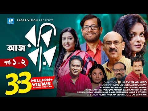 Aaj Robi Bar | Bangla Natok | Humayun Ahmed | Zahid Hasan, Shaon |  Part-1 & 02