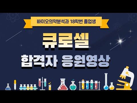 한국폴리텍대학 바이오캠퍼스 졸업생 응원영상 - 큐로셀 취업자