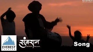 Deva Tuza Gungani - Devotional song | Sumbaran - Marathi Movie | Mukta Barve, Jeetendra Jsohi