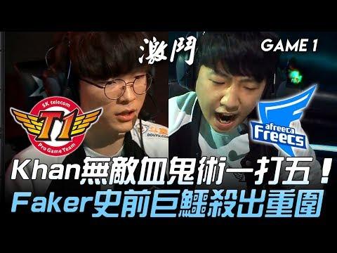 SKT vs AF 季後賽開戰!Khan無敵血鬼術一打五! Faker史前巨鱷殺出重圍!Game 1