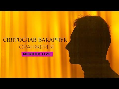 Святослав Вакарчук. Оранжерея | LIVE