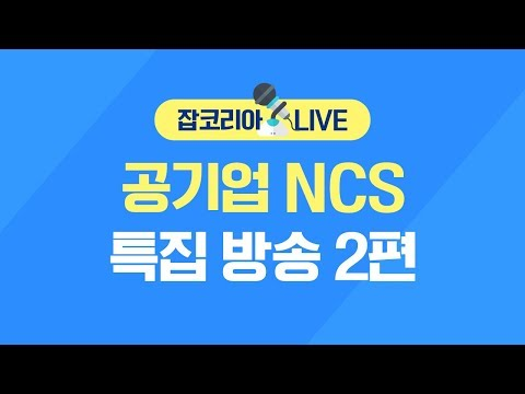 공기업 NCS 특집 2편 - 못다한 이야기