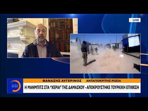 Ο Ρωσικός στρατός ανάμεσα Τούρκων και Σύρων - Κεντρικό Δελτίο 15/10/2019   OPEN TV