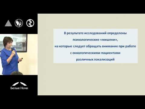 Профессиональная психологическая помощь онкологическим больным в системе реабилитации