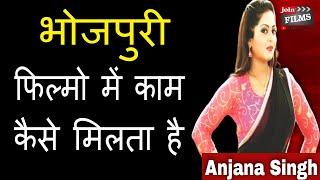 भोजपुरी फिल्म में काम कैसे मिलता है  Bhojpuri Actress Anjana Singh interview #FilmyFunday  Joinfilms