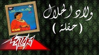 Welad El Halal Live Record - Warda ولاد الحلال تسجيل حفلة - وردة
