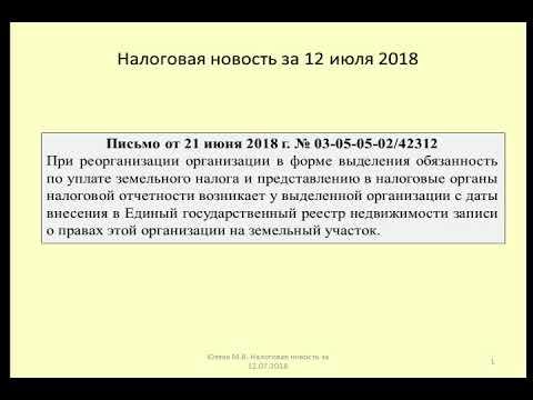 12072018 Налоговая новость о земельном налоге после реорганизации / land tax after reorganization