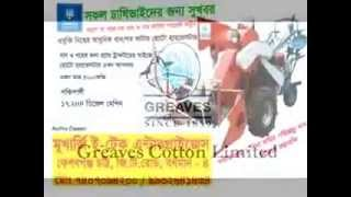 preview picture of video 'Greave Product MUKHARJEE  E TECH ENTERPRISE'