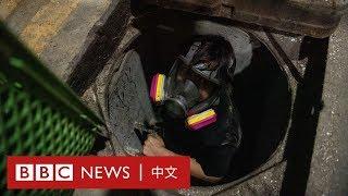 香港示威:理工大學遭包圍三天 有人疑地下渠逃走- BBC News 中文