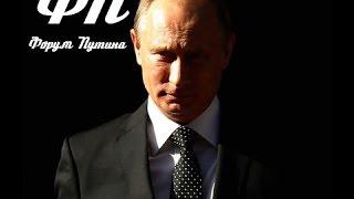 Поддержи Путина