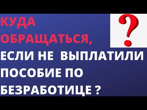 Куда обращаться, если не выплатили пособие по безработице и доплату 3000 руб. на ребенка ?