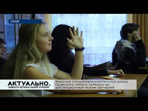 Актуально Псков /14.10.2020