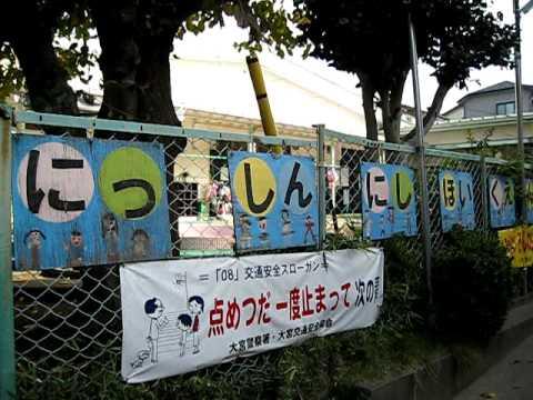 Nisshinnishi Nursery School