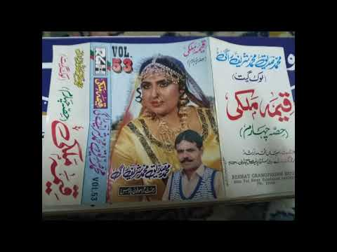 Shareef Ragi Vol 53 Keema Malki Part 4 Akbar Gujjartts