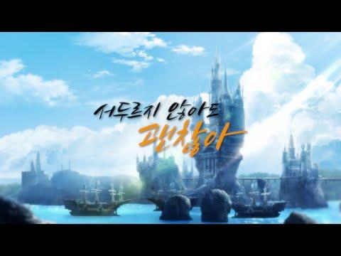 《最終幻想 14》韓服動畫宣傳片「不著急也沒關係」