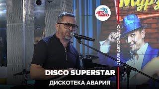Дискотека Авария - Disco Superstar (#LIVE Авторадио)