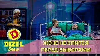 Жене не спится перед выборами   Дизель cтудио приколы