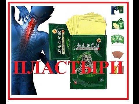 Лечебные пластыри при артрозе, артрите, остеохондрозе