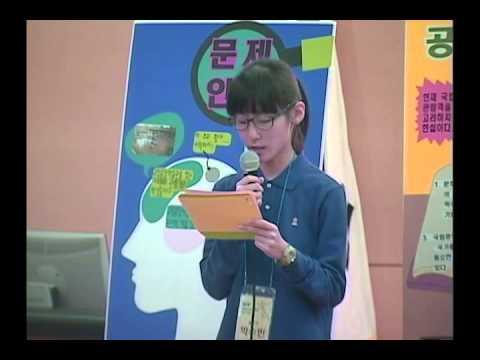 제4회 청소년사회참여발표대회 최우수상 서울수송초등학교 솔루션