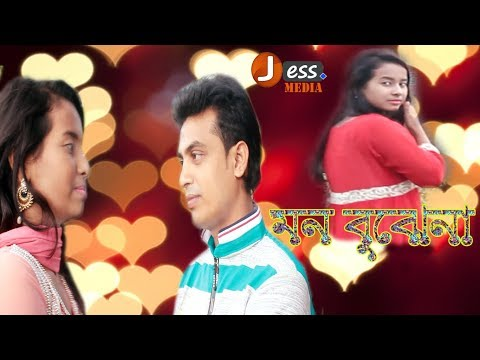 মন বুঝেনা | Mon Bojhena Bojhena Kichu . Full Video Song - 2019 .Official HD Music Video