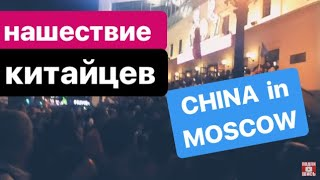 Нашествие китайцев. Китай в Москве. China in Moscow. The invasion of the Chinese.