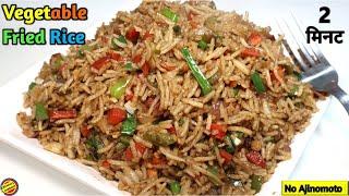 2 मिनट वाली वेज फ्राइड राइस -Veg Fried Rice Recipe-Fried Rice Recipe in hindi-Vegetable Fried Rice