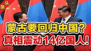蒙古要回归中国?真相震动14亿国人!
