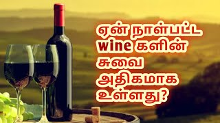 Why aged wine taste and smell is better | Tamil | YaavumTamil