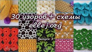 30 узоров для вязания крючком + СХЕМЫ вязания • Ко всем узорам есть МК • Выпуск 3