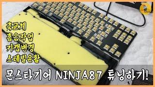 기본적인 키보드 튜닝의 모든것! 몬스타기어 NINJA87 (MGK-C1) 튜닝기