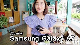 รีวิวกล้อง Samsung Galaxy A7