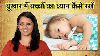 बुखार में बच्चों का ध्यान कैसे रखें   HOW TO TAKE CARE OF BABIES DURING FEVER