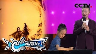《非常6+1》常州女娃展示沙画独特魅力,刘和刚现学现卖为小不点配画 20190715   CCTV综艺