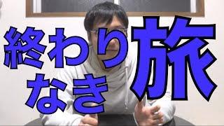 Mr.Childrenの「終わりなき旅」、語ります。①koukouzuTV